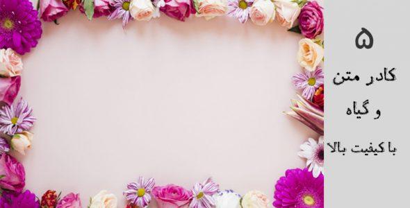 کادر متن گل