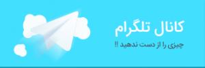 کانال تلگرام پیکسه
